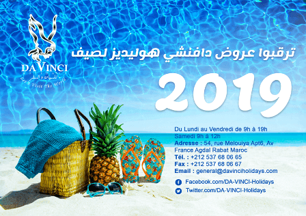 خطط لعطلتك الصيفية من الأن Plan your summer Holidays