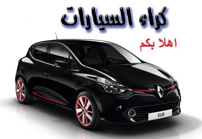 كراء السيارات بالمغرب . الدار البيضاء
