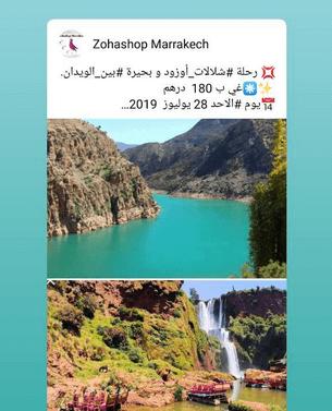 رحلة إلى شلالات اوزود وبحيرة بين الزيدان 28يوليوز