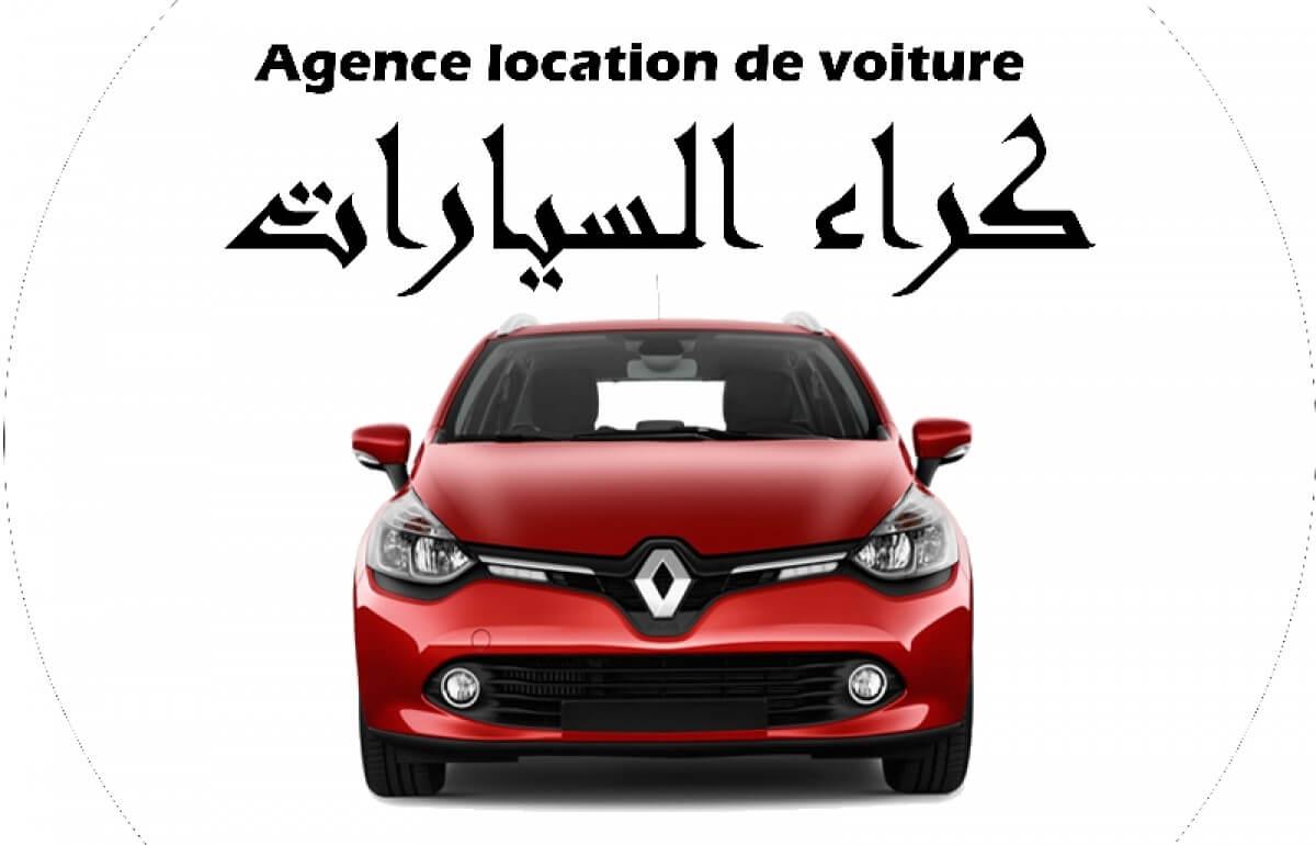 كراء السيارات بالدار البيضاء المغرب
