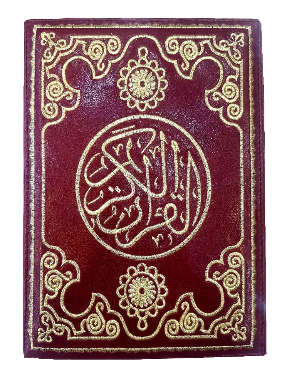 Quran avec couverture & coffret brodé
