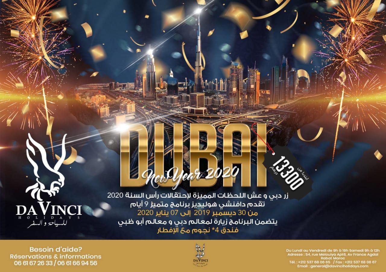 رحلة سياحية الى دبي