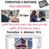Formation Archicad 100% Pratique à distance  .