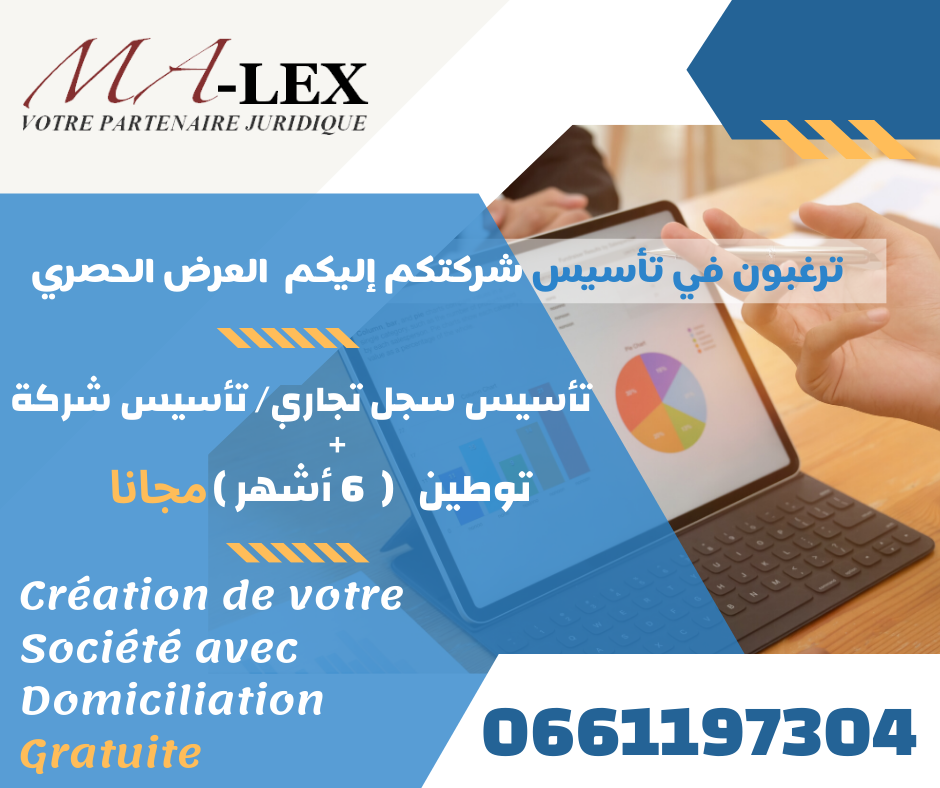 Création de société à Tanger – Domiciliation à Tanger –  Malex Tanger – création d'entreprise à Tanger
