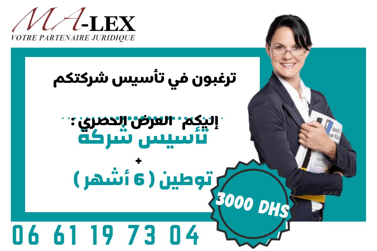 Création de société à Tanger – Domiciliation à Tanger – programme intilaka Malex – création d'entreprise à Tanger