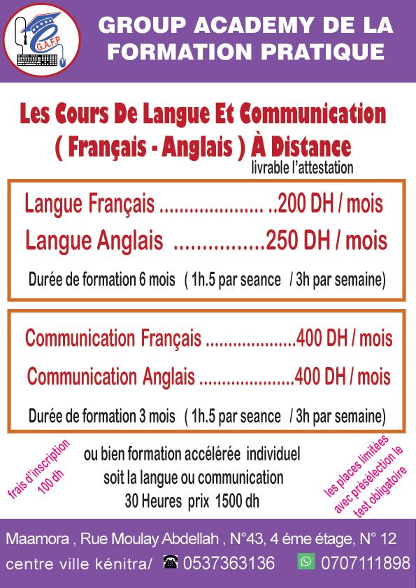 دورة تعليم اللغة الفرنسية à distance