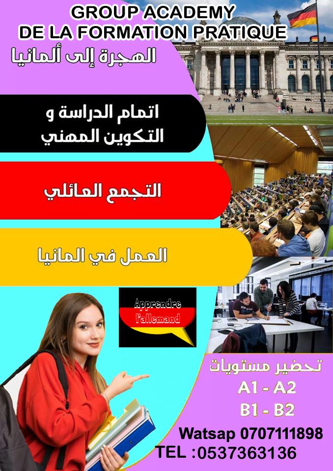 Formation  de langue  Allemands Kenitra  maroc  à distance