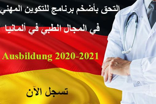 Formation professionnelle en Allemagne