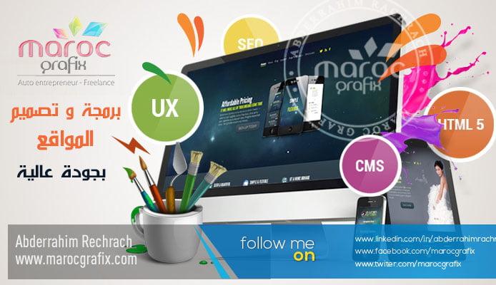 Création et développement web à Tanger تصميم المواقع بطنجة