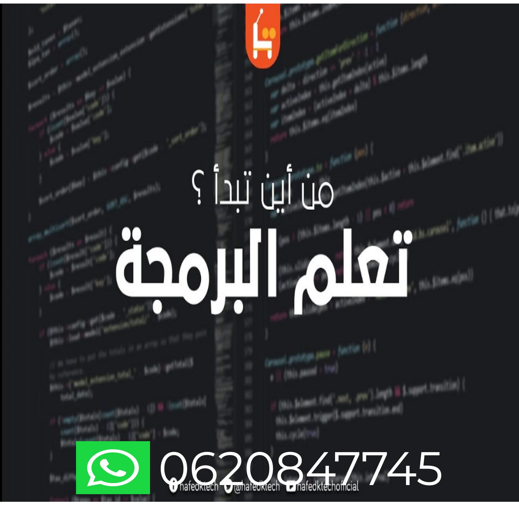 تعلم لغة البرمجة و كيفية العمل بها